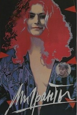 Постер фильма Мигранты (1991)