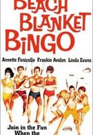 Пляжные игры (1965)