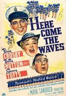 Сюда набегают волны (1944)