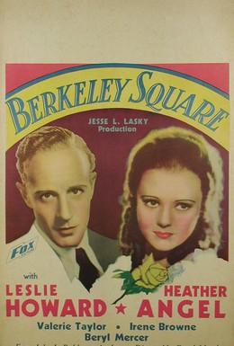 Постер фильма Беркли-сквер (1933)