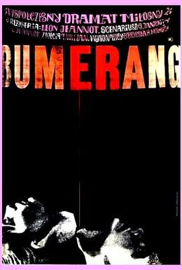 Постер фильма Бумеранг (1966)