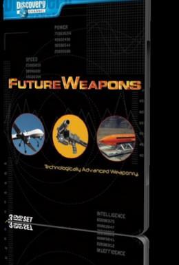 Постер фильма Оружие будущего (2006)