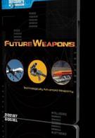 Оружие будущего (2006)