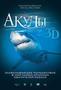 Постер фильма Акулы 3D (2004)