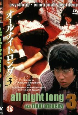 Постер фильма Всю ночь напролет 3: Последняя глава (1996)