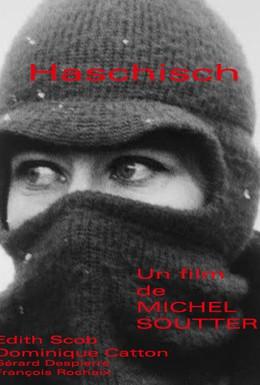 Постер фильма Гашиш (1968)