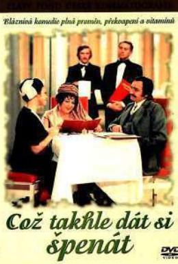Постер фильма А что, если поесть шпината? (1977)