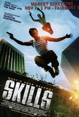 Постер фильма Навыки (2010)