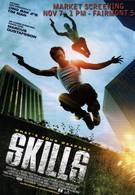 Навыки (2010)