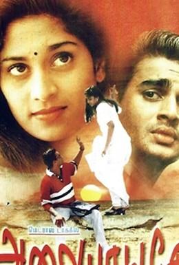 Постер фильма Набегающие волны (2000)