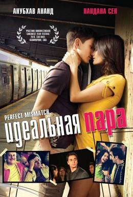 Постер фильма Идеальная пара (2009)
