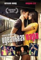 Идеальная пара (2009)