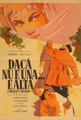Постер фильма Не та, так эта (1956)