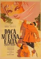 Не та, так эта (1956)