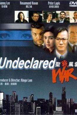 Постер фильма Необъявленная война (1990)