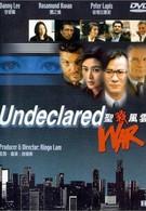 Необъявленная война (1990)