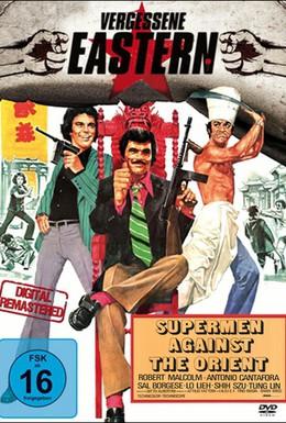 Постер фильма Супермен против востока (1973)