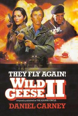 Постер фильма Дикие гуси 2 (1985)