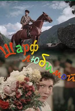Постер фильма Шарф любимой (1955)