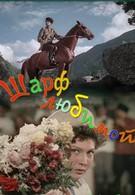 Шарф любимой (1955)