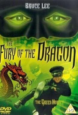 Постер фильма Ярость Дракона (1976)
