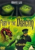 Ярость Дракона (1976)