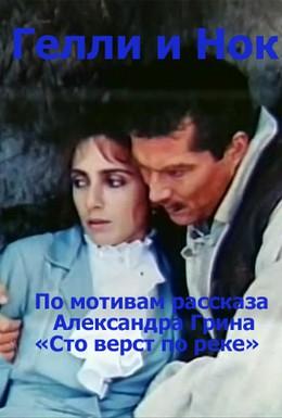 Постер фильма Гелли и Нок (1995)