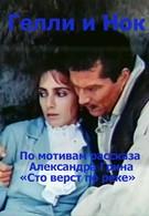 Гелли и Нок (1995)