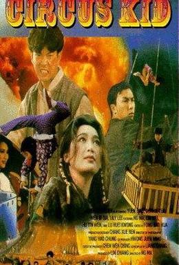 Постер фильма Циркачи (1994)
