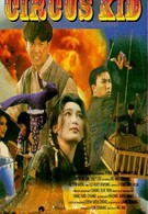 Циркачи (1994)