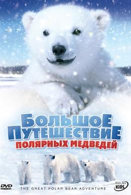 Постер фильма Большое путешествие полярных медведей (2006)