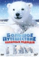 Большое путешествие полярных медведей (2006)
