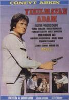 Несгибаемый человек (1977)