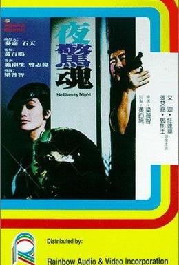 Постер фильма Он живет ночью (1982)