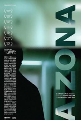 Постер фильма Зона (2008)