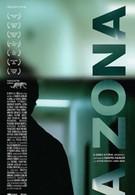 Зона (2008)