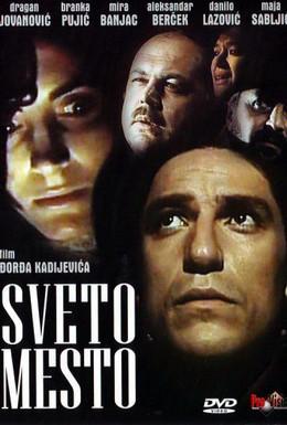 Постер фильма Святое место (1990)