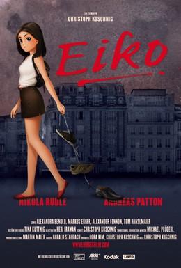 Постер фильма Айко (2009)
