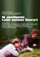 В дебрях, где реки бегут (1987)