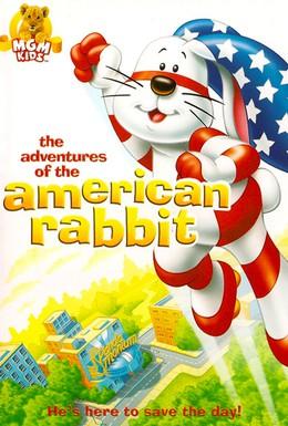Постер фильма Приключения американского кролика (1986)