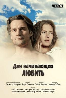 Постер фильма Для начинающих любить (2010)