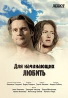 Для начинающих любить (2010)