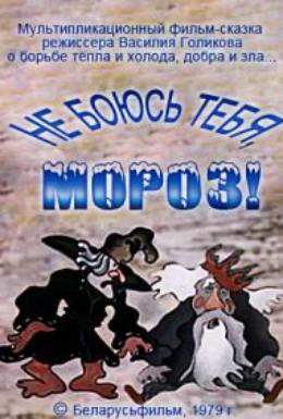 Постер фильма Не боюсь тебя, мороз! (1979)