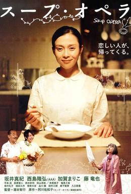 Постер фильма Суп опера (2010)