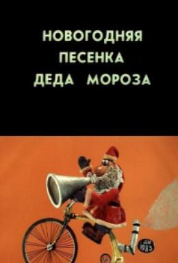 Постер фильма Новогодняя песенка Деда Мороза (1982)