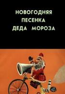Новогодняя песенка Деда Мороза (1982)