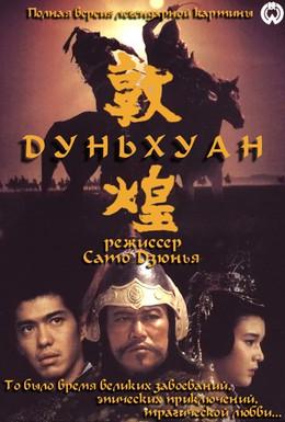 Постер фильма Шелковый путь (1988)