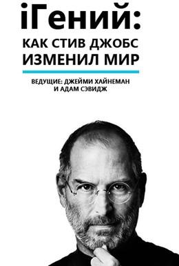 Постер фильма iГений: Как Стив Джобс изменил мир (2011)
