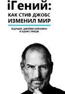 iГений: Как Стив Джобс изменил мир (2011)