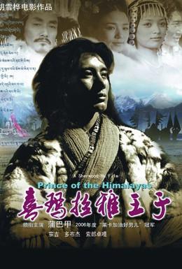 Постер фильма Принц Гималаев (2006)